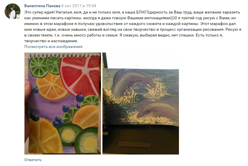 Отзыв об участии в марафоне Я рисую каждый день Валентины Пановой