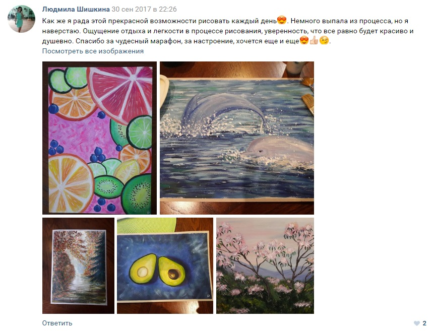 Отзыв об участии в марафоне Я рисую каждый день Людмилы Шишкиной