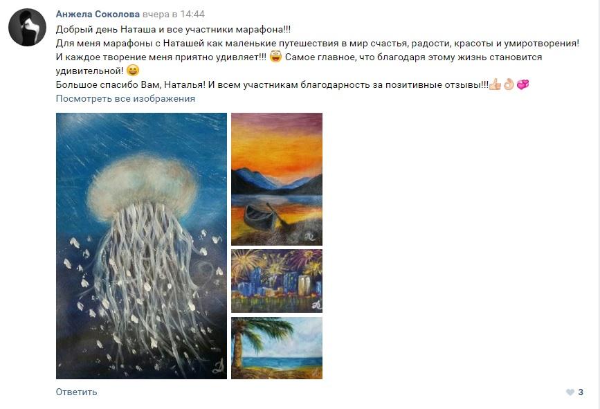Отзыв об участии во 2-ом марафоне Анжелы Соколовой