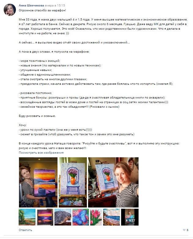 Отзыв об участии во 2-ом марафоне Анны Швечиковой