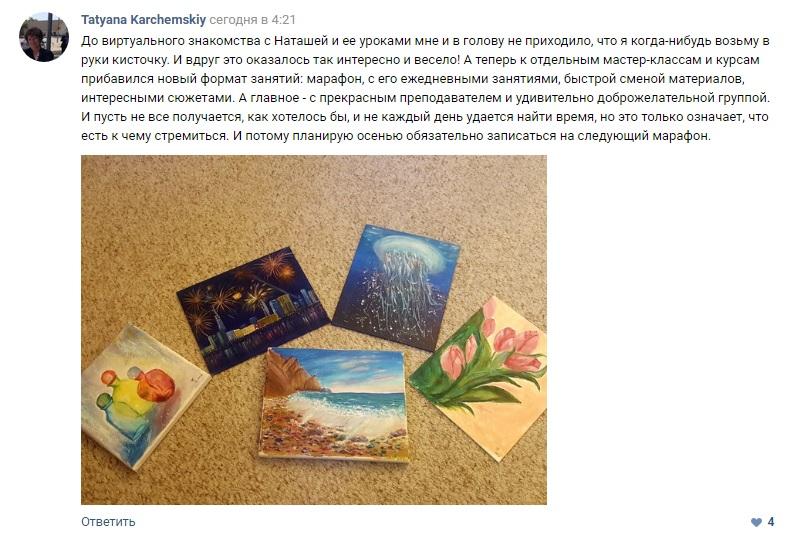 Отзыв об участии во 2-ом марафоне Татьяны Карчемской