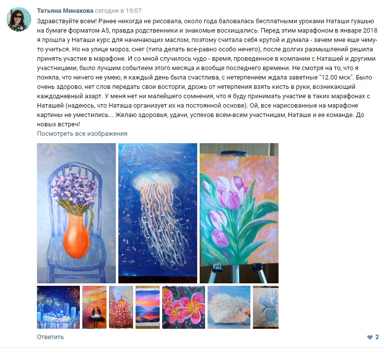 Отзыв об участии во 2-ом марафоне Татьяны Минаковой