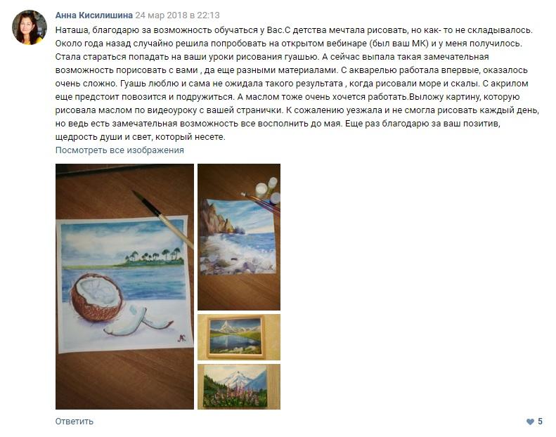 Отзыв об участии во 2-ом марафоне  Анны Кисилишиной