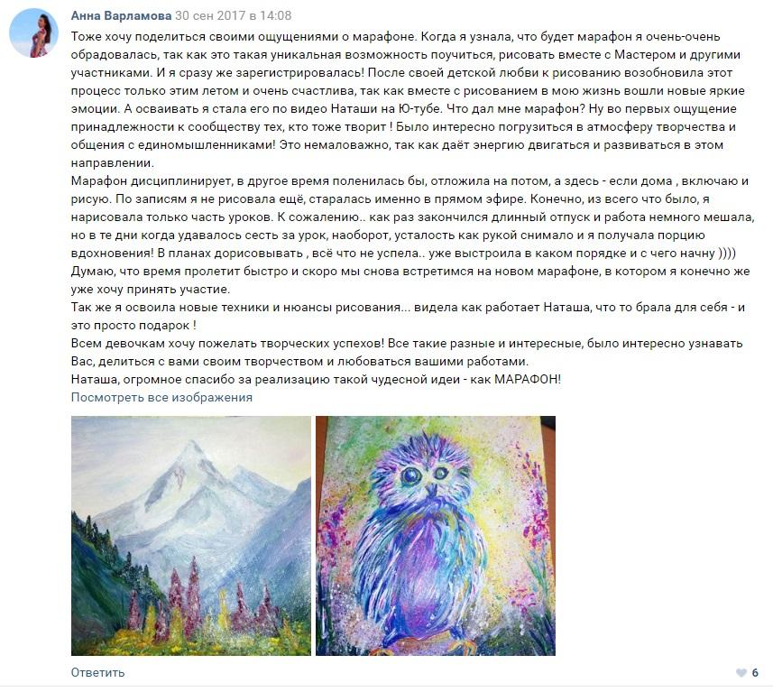 Отзыв об участии в марафоне Я рисую каждый день Анны Варламовой