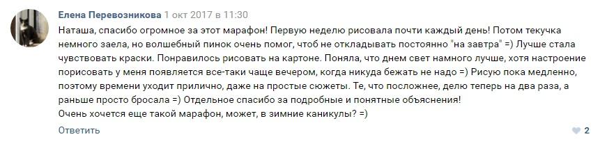 Отзыв об участии в марафоне Я рисую каждый день Елены Перевозниковой
