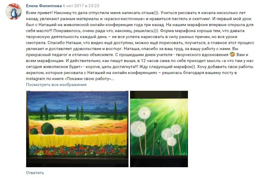 Отзыв об участии в марафоне Я рисую каждый день Елены Филипповой