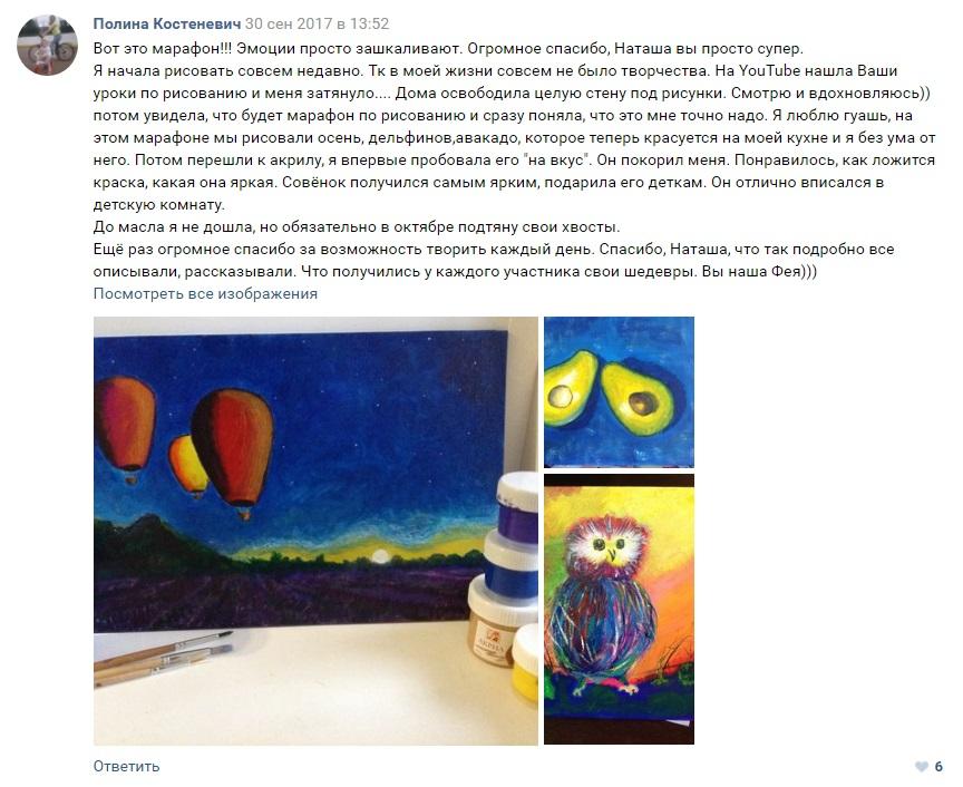 Отзыв об участии в марафоне Я рисую каждый день Полины Костеневич