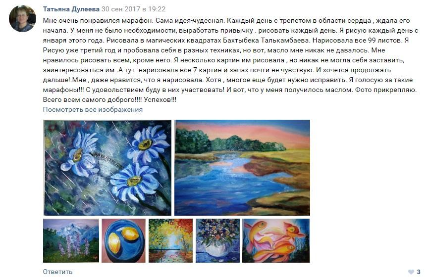 Отзыв об участии в марафоне Я рисую каждый день Татьяны Дулеевой
