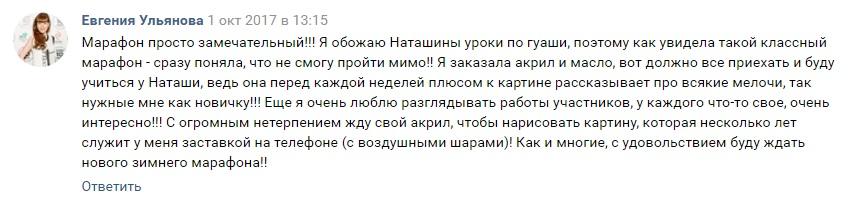 Отзыв об участии в марафоне Я рисую каждый день от Евгении Ульяновой