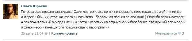 Отзыв Ольга Юрьева Тольятти