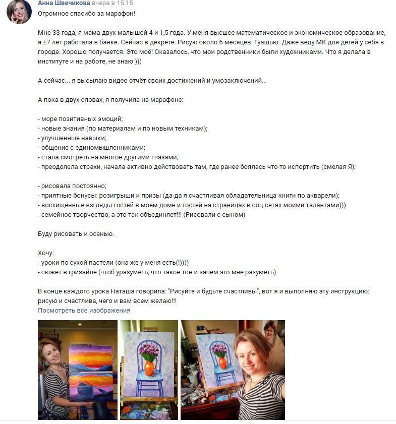Отзыв об участии во 2-ом марафоне Анны Швечиковой2