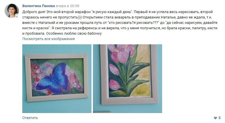 Отзыв об участии во 2-ом марафоне Валентины Пановой