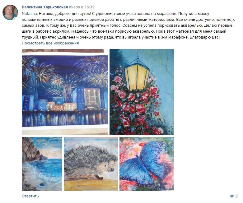 Отзыв об участии во 2-ом марафоне Валентины Харьковской