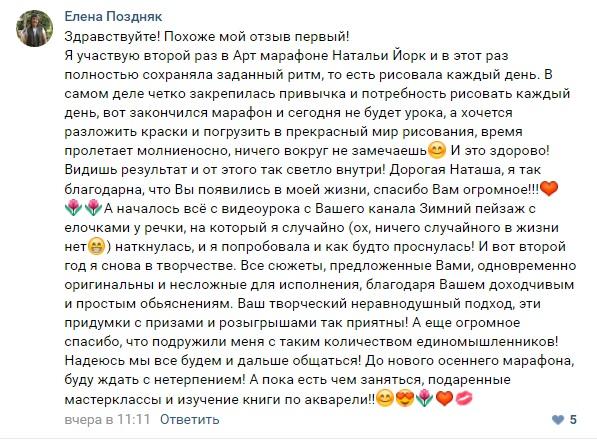 Отзыв об участии во 2-ом марафоне Елены Поздняк