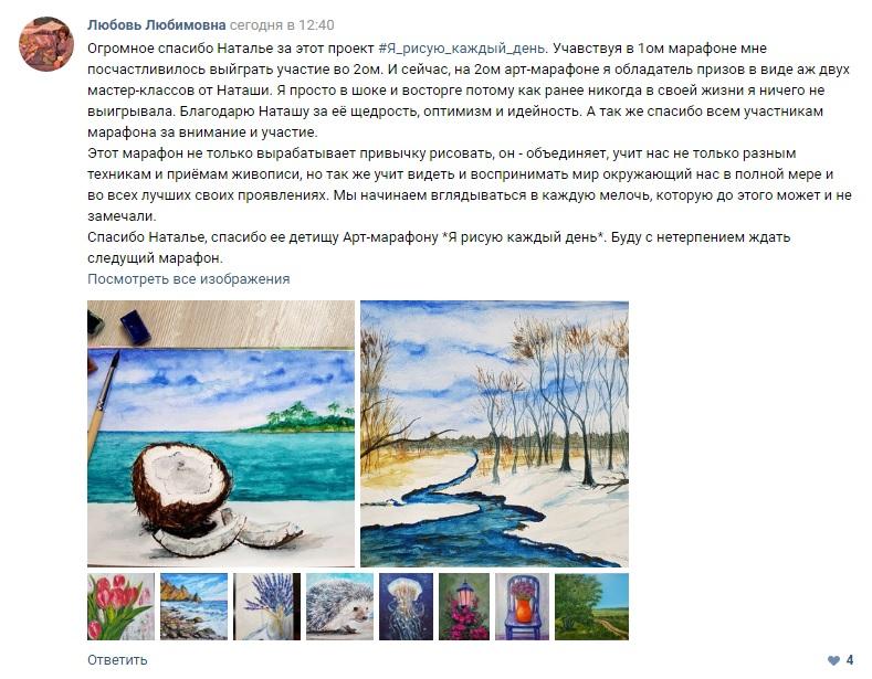 Отзыв об участии во 2-ом марафоне Любови Любимовны