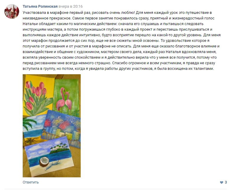 Отзыв об участии во 2-ом марафоне Татьяны Ролинской